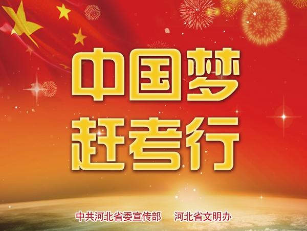 """""""经济强省 美丽下载伟德app"""" 公益广告"""
